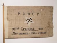 Sztandar 101. Pułku Strzelców Armii Czerwonej zdobyty w sierpniu 1920 r. / źródło: historiaposzukaj.pl